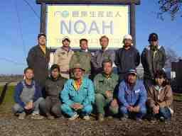 有限会社NOAH