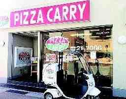 ピザ・キャリー 高岡店
