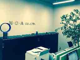 株式会社N・O・A(エヌ・オー・エー)
