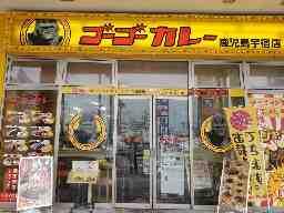 ゴーゴーカレー鹿児島宇宿店