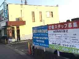警備日本株式会社