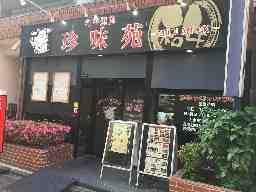 焼肉 珍味苑 レストラン