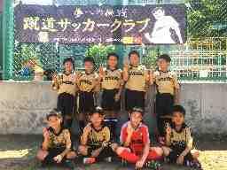 一般社団法人蹴道サッカークラブ