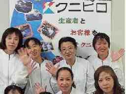 クニヒロ株式会社