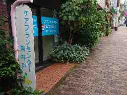 特定医療法人 神戸健康共和会 介護事業部