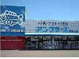 アングラーズ福知山店