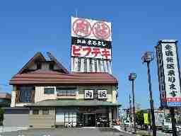 株式会社まるよし 鎌田本店
