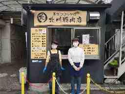 株式会社マル喜北川精肉店