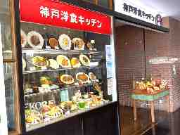 ロイヤル空港高速フードサービス株式会社 神戸洋食キッチン