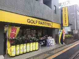 ゴルフパートナー浦安店