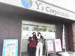 ワイズコーポレーション株式会社 太田エントリーセンター