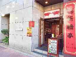 中国料理 新橋亭 赤坂溜池山王店