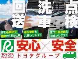 株)トヨタレンタリース新大阪