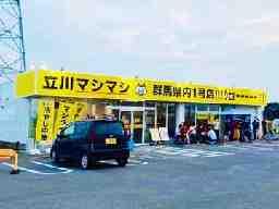 立川マシマシ足利総本店