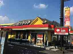 株式会社歩 Ayumu