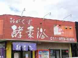 大高酵素株式会社 札幌支店