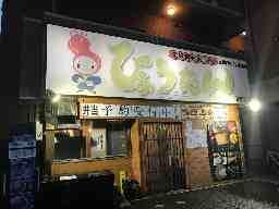 地域発展株式会社 ひょうたん磐田店