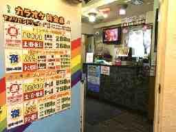 カラオケ アメリカンドリーム 大倉山店