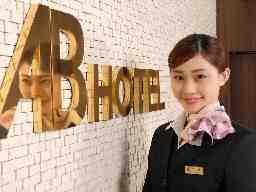 ABホテル株式会社(本社)