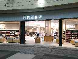 未来屋書店 イオンモール宮崎店