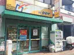 本家かまどや 藤井寺駅前店