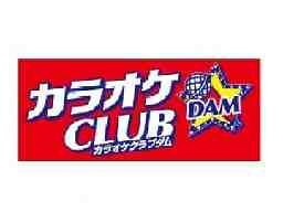 カラオケCLUB DAM豊明店