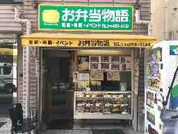 有限会社蒼天 お弁当物語 青木店