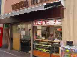 有限会社 大野屋米店