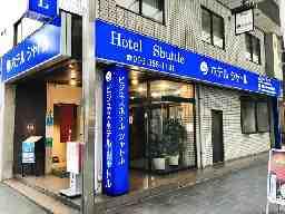 株式会社シュウトモコーポレーション ビジネスホテル シャトル