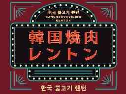 韓国焼肉レントン