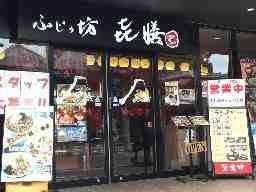 株式会社ふじのや ふじの坊喜膳藤枝店