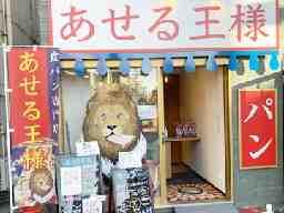 株式会社レオ・コーポレーション/高級食パン専門 あせる王様