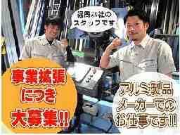 株式会社 松尾アルミニウム工業