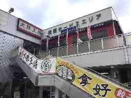 株式会社京阪レストラン 大阪王将吹田SA店