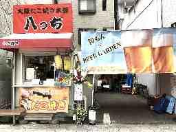 大阪たこやき本舗 八ッチ