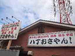 湾岸フーズ株式会社 八丁おさやん!