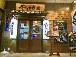 さかなや道場 勝田台駅前店