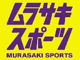 株式会社ムラサキスポーツ イオンモールナゴヤドーム前店