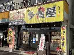 株式会社すぎ多本舗 七輪焼鶏 すぎ多 稲川本店