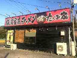 横浜家系ラーメン たくみ家 加須店
