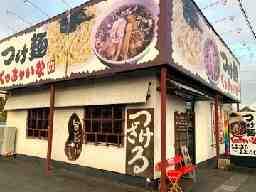 つけ麺処 くっちゃいな 富士店