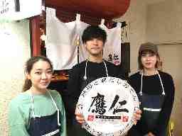 地鶏と鶏だしおでん 鷹仁 本店 (ウタゲ・ファクトリー株式会社)