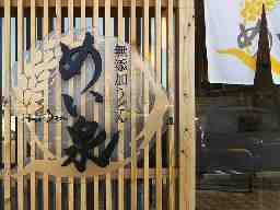 株式会社TASHIRO
