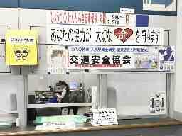 一般財団法人兵庫県交通安全協会 明石免許更新センター事務所