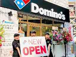 ドミノ・ピザ 東苗穂店