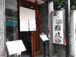 鮨政 東口第二号店