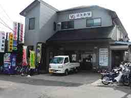 有限会社あいき YC竜ヶ崎ニュータウン