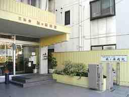 医療法人社団三恵会 西ヶ原病院