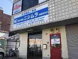 株式会社ニシムラ 西支店