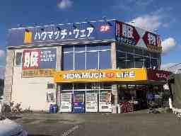 株式会社ハウマッチ ハウマッチ・ライフ清水高橋店